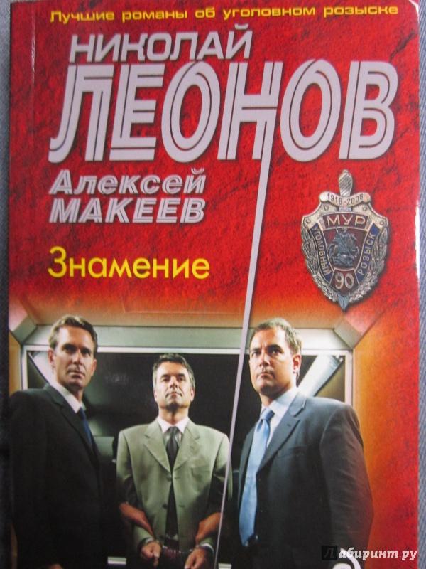 Иллюстрация 1 из 7 для Знамение - Леонов, Макеев | Лабиринт - книги. Источник: Елизовета Савинова