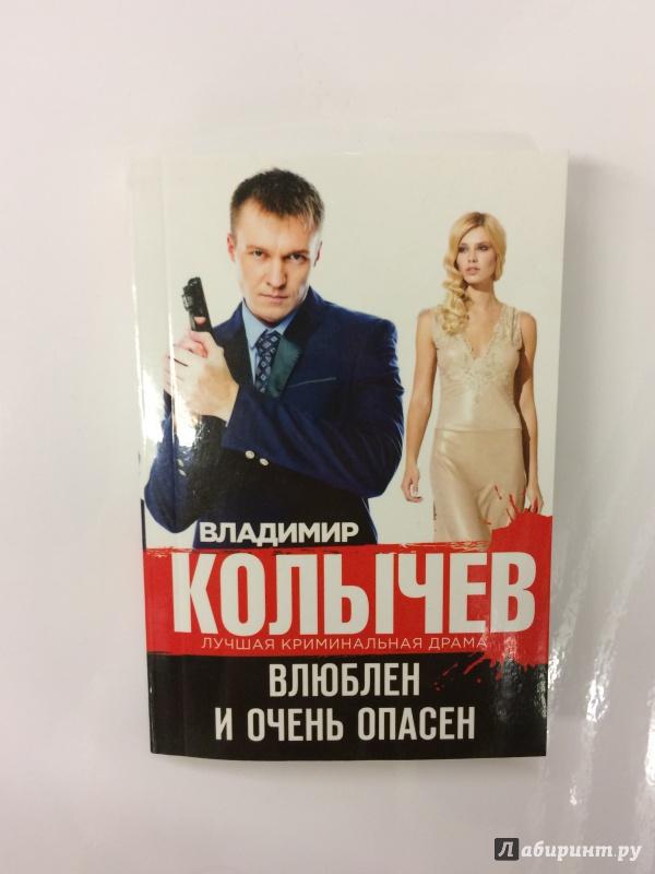 Иллюстрация 1 из 5 для Влюблен и очень опасен - Владимир Колычев | Лабиринт - книги. Источник: K@nfetka
