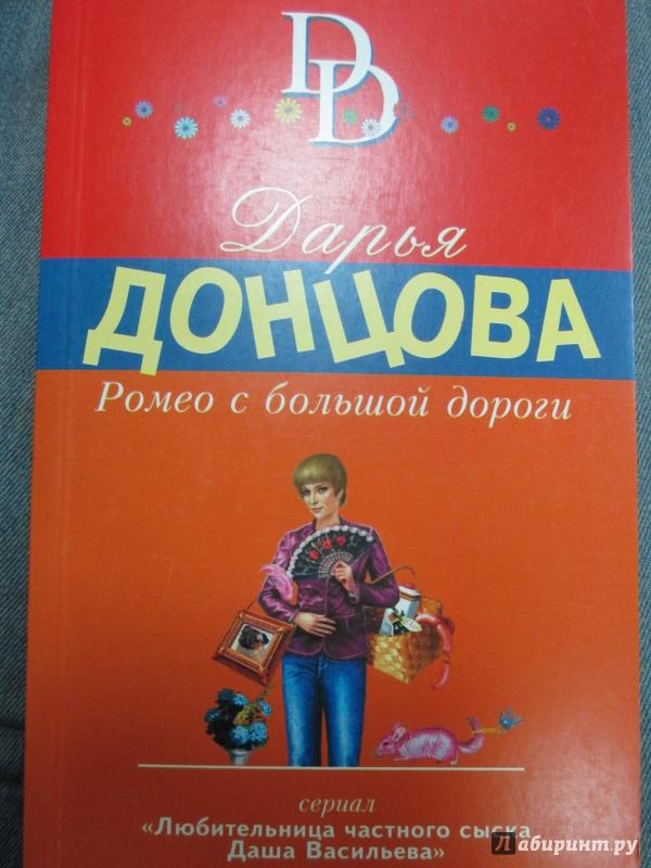 Иллюстрация 1 из 6 для Ромео с большой дороги - Дарья Донцова | Лабиринт - книги. Источник: Елизовета Савинова