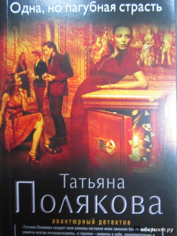Иллюстрация 1 из 18 для Одна, но пагубная страсть - Татьяна Полякова | Лабиринт - книги. Источник: Елизовета Савинова