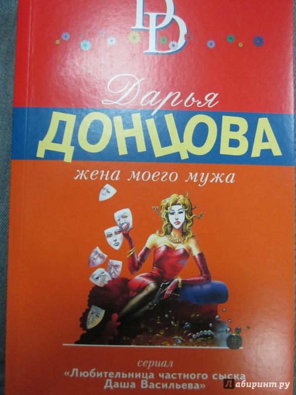 Иллюстрация 1 из 50 для Жена моего мужа - Дарья Донцова | Лабиринт - книги. Источник: Елизовета Савинова
