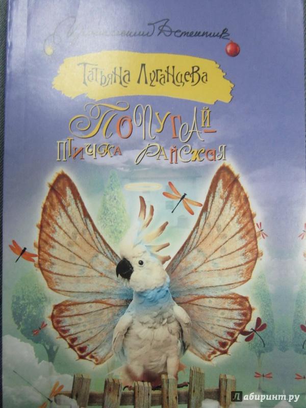 Иллюстрация 1 из 10 для Попугай - птичка райская - Татьяна Луганцева | Лабиринт - книги. Источник: Елизовета Савинова