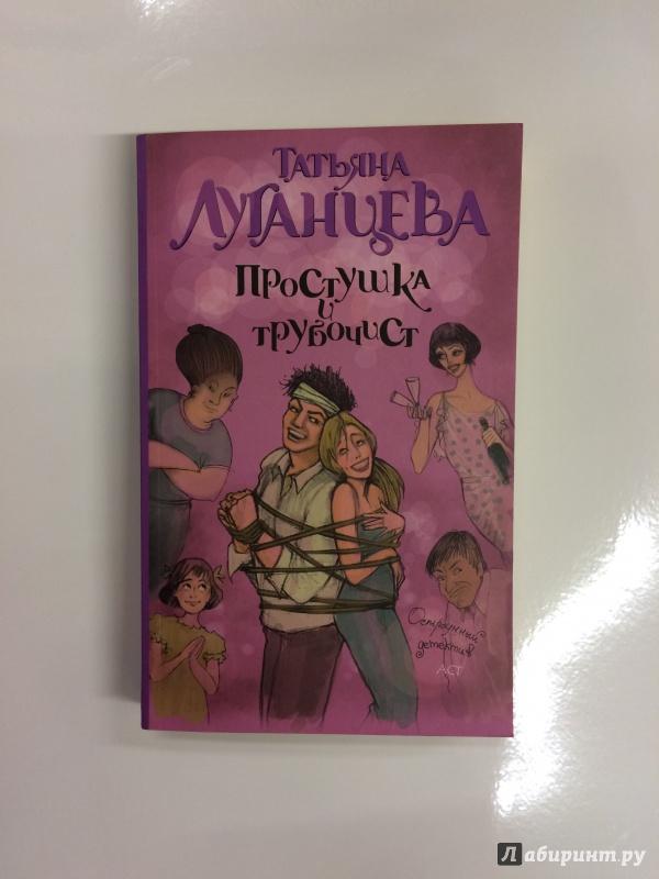 Иллюстрация 1 из 9 для Простушка и трубочист - Татьяна Луганцева   Лабиринт - книги. Источник: K@nfetka