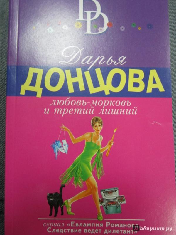 Иллюстрация 1 из 13 для Любовь-морковь и третий лишний - Дарья Донцова | Лабиринт - книги. Источник: Елизовета Савинова