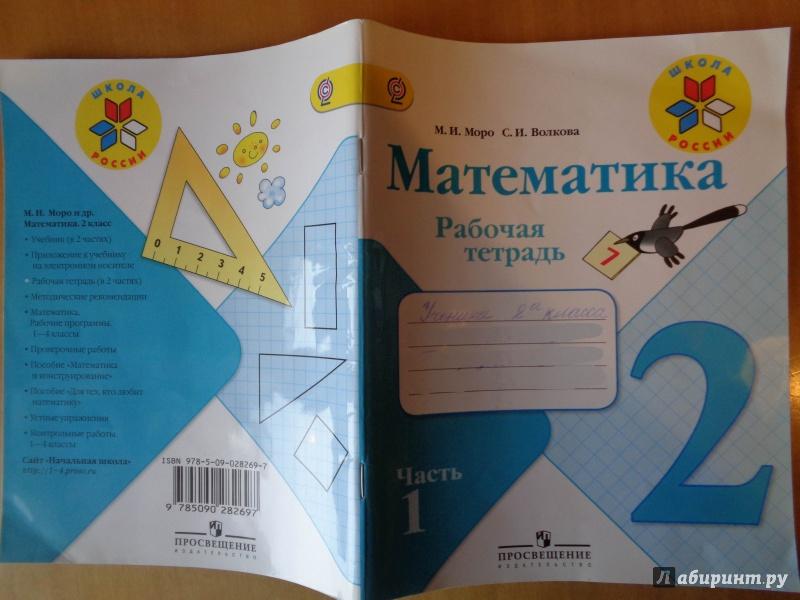 Гдз Онлайн По Математике 3 Класс Рабочая Тетрадь 1 Часть Моро Волкова