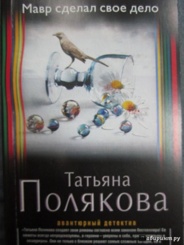 Иллюстрация 1 из 13 для Мавр сделал свое дело - Татьяна Полякова | Лабиринт - книги. Источник: Елизовета Савинова