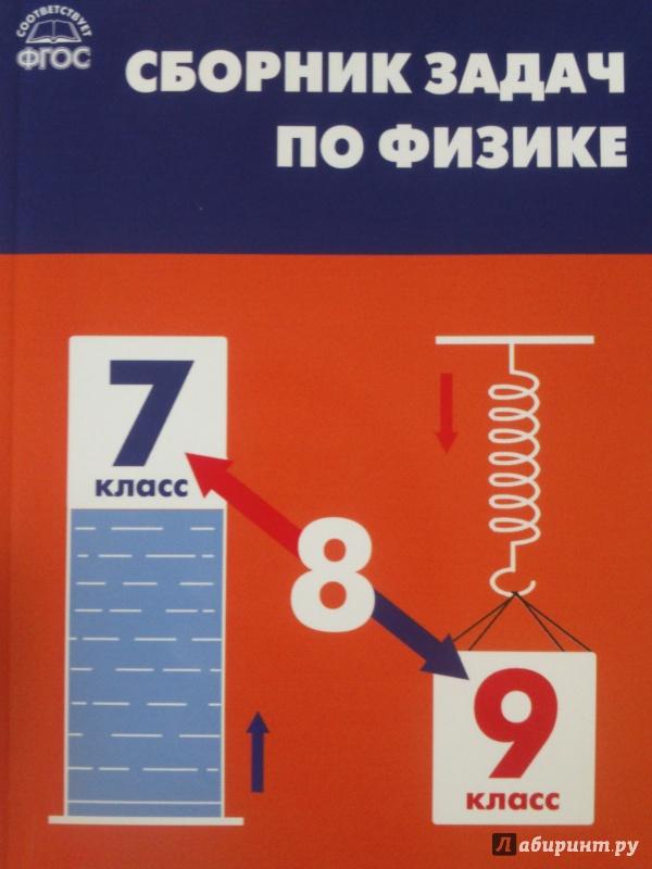 А.в Перышкин Физика 8 Класс Сборник Задач Решебник