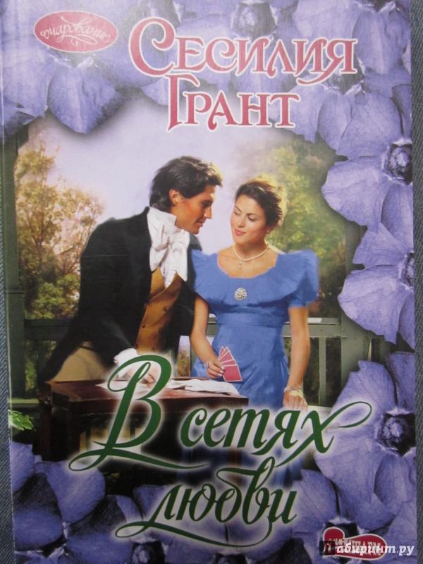 Иллюстрация 1 из 15 для В сетях любви - Сесилия Грант | Лабиринт - книги. Источник: Елизовета Савинова
