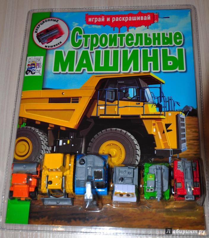 Иллюстрация 1 из 17 для Инерционные машинки. Строительные машины | Лабиринт - книги. Источник: leo tolstoy