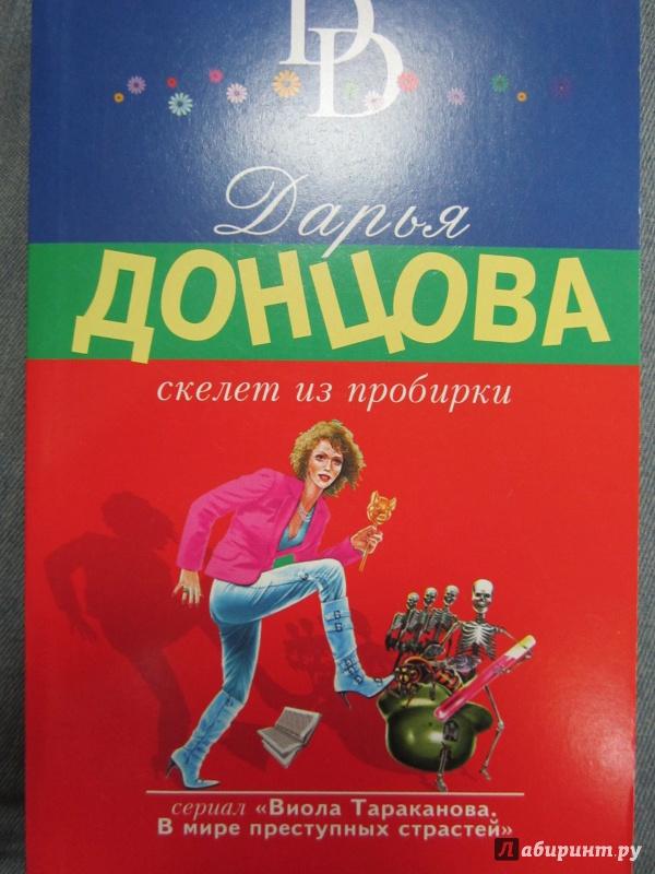 Иллюстрация 1 из 6 для Скелет из пробирки - Дарья Донцова | Лабиринт - книги. Источник: Елизовета Савинова