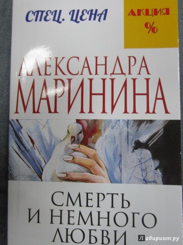 Иллюстрация 1 из 7 для Смерть и немного любви - Александра Маринина | Лабиринт - книги. Источник: Елизовета Савинова