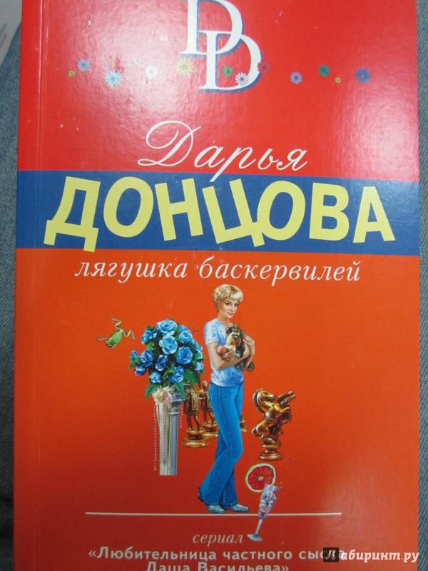 Иллюстрация 1 из 14 для Лягушка Баскервилей - Дарья Донцова | Лабиринт - книги. Источник: Елизовета Савинова