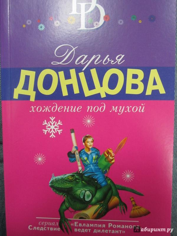 Иллюстрация 1 из 10 для Хождение под мухой - Дарья Донцова   Лабиринт - книги. Источник: Елизовета Савинова