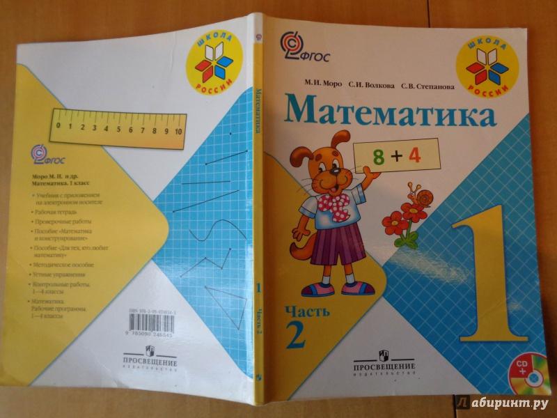 решебник по математике учебник скачать