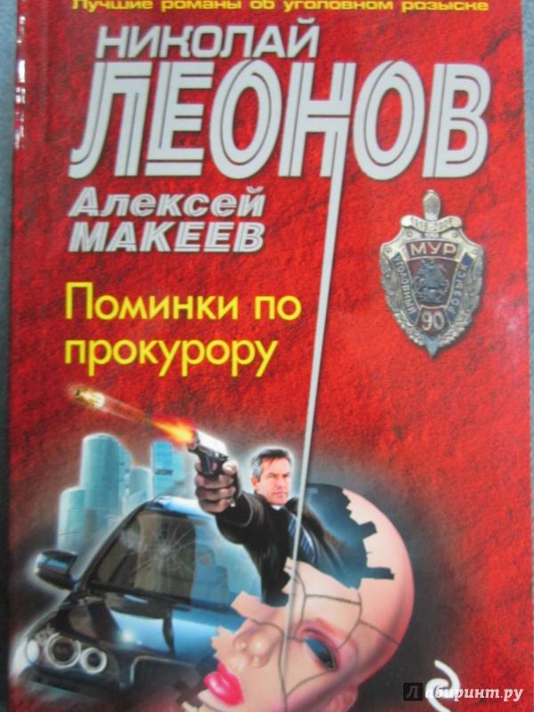 Иллюстрация 1 из 8 для Поминки по прокурору - Леонов, Макеев | Лабиринт - книги. Источник: Елизовета Савинова