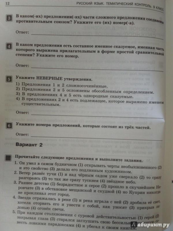 Гдз Русский Тематический Контроль Цыбулько 6 Класс