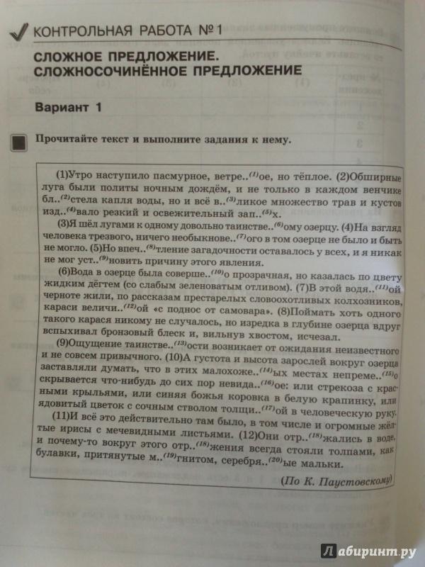 Цыбулько русскому 5 по гдз тетрадь класс