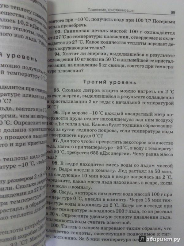 Московкина волков сборник задач по физике решебник
