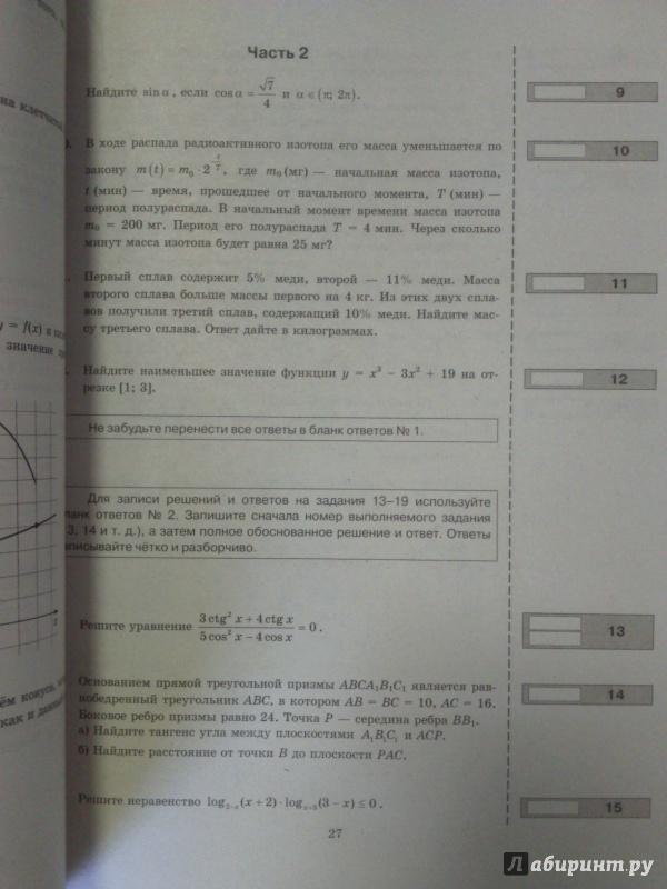 гдз огэпо математике 50 вариантовященко