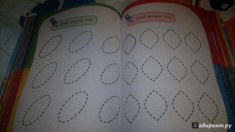 Иллюстрация 15 из 62 для Годовой курс занятий. Для детей 3-4 лет (с наклейками). ФГОС - Далидович, Мазаник, Лазарь | Лабиринт - книги. Источник: Курочкина  Дарья