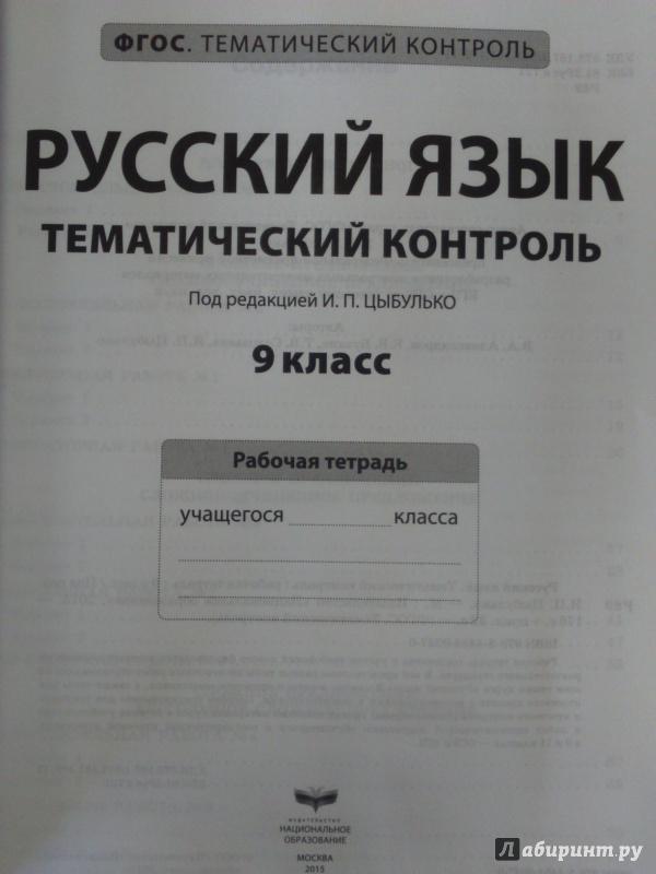 Русский язык тематический контроль 5 класс цыбулько ответы