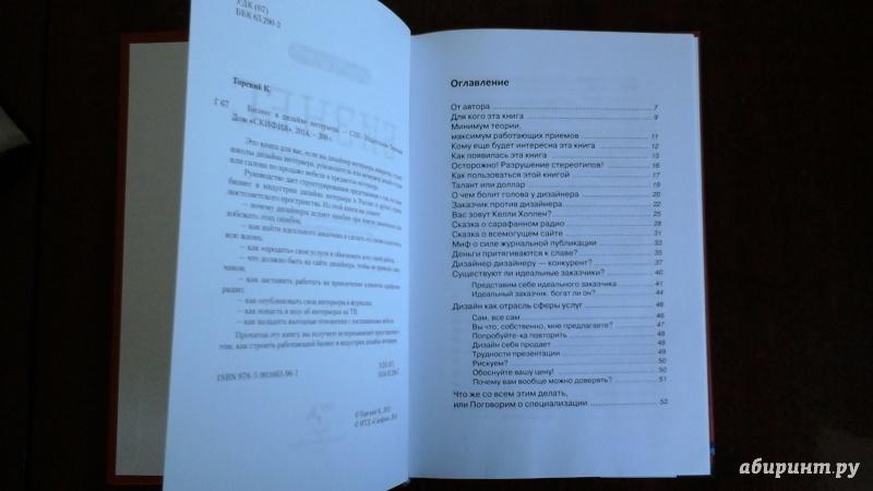 Бизнес в дизайне интерьера книга