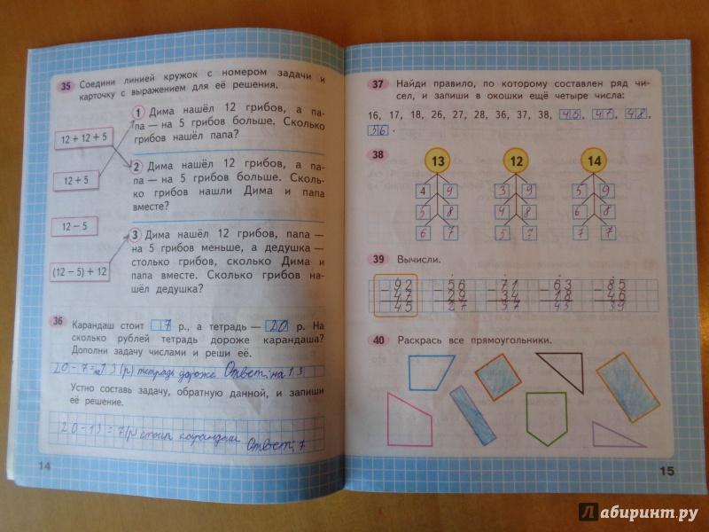 Иллюстрация 8 из 20 для математика. 2 класс. Учебник. В 2-х частях.