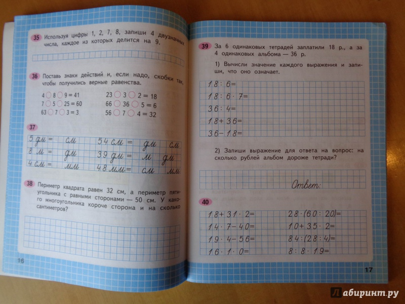Гдз 1 Класс Математика Рабочая Тетрадь 3 Часть Фгос