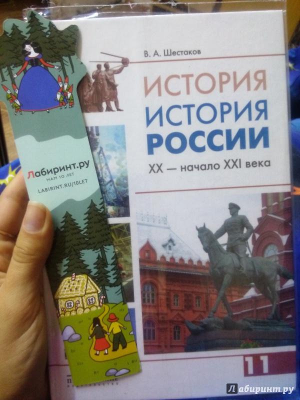 Шестаков история россии 11 класс скачать