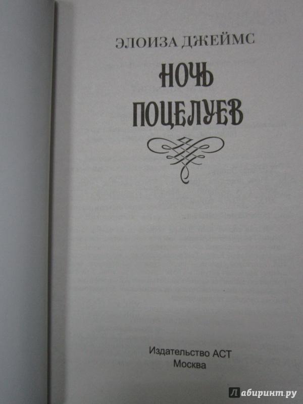 ДЖЕЙМС ЭЛОИЗА ВСЕ КНИГИ СКАЧАТЬ БЕСПЛАТНО