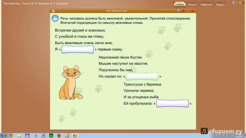 электронное приложение к учебнику русский язык 1 класс