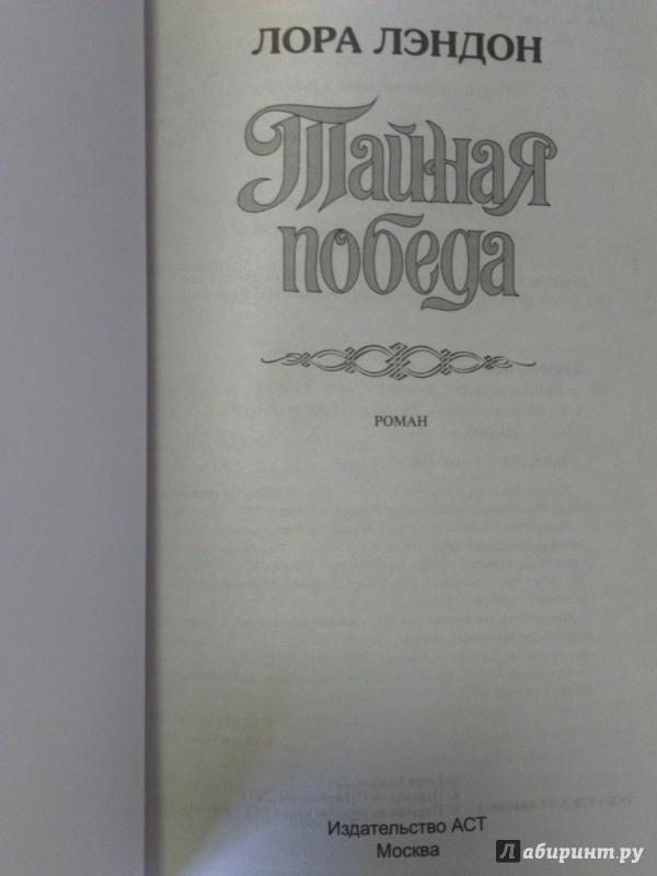 ЛЭНДОН ЛОРА ТАЙНАЯ ПОБЕДА ЧИТАТЬ СКАЧАТЬ БЕСПЛАТНО
