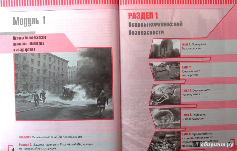 Учебник «обж, 8 класс». Литвинов е. Н. , смирнов а. Т. , фролов м. П.