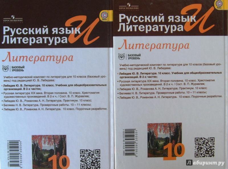 Русская литература 10 класс гдз лебедева базовый уровень