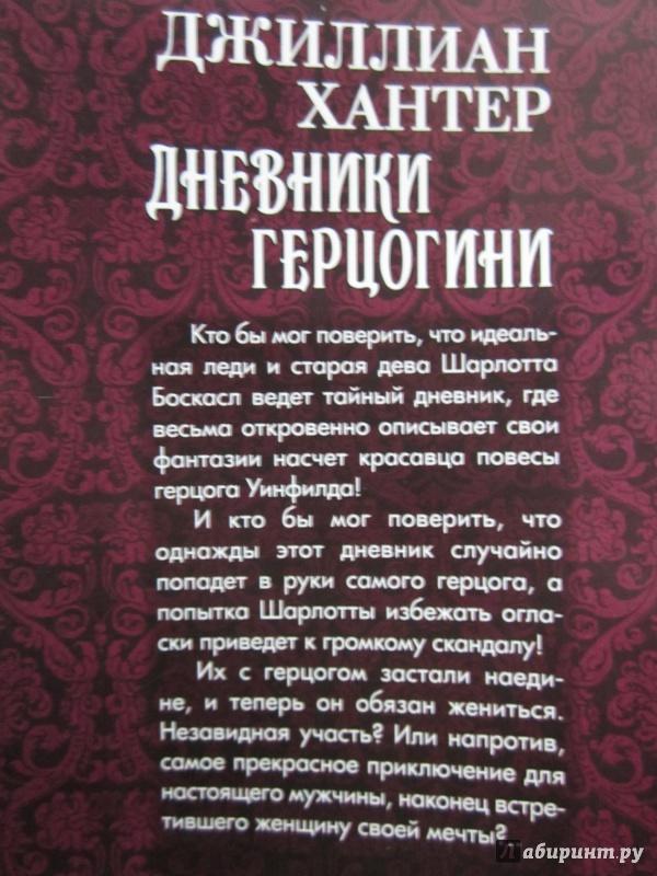 ВСЕ КНИГИ ДЖИЛЛИАН ХАНТЕР СКАЧАТЬ БЕСПЛАТНО