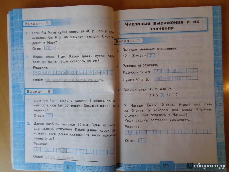 Иллюстрация из для Математика класс Контрольные работы к  Иллюстрация 8 из 19 для Математика 2 класс Контрольные работы к учебнику М