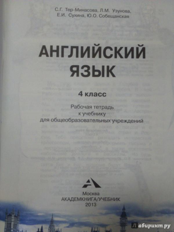 английский язык 2 класс рабочая тер минасова