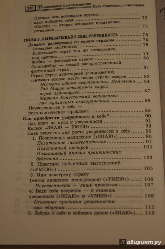 ФЕЛИКС КИРСАНОВ ПОЗИТИВНОЕ САМОВНУШЕНИЕ СКАЧАТЬ БЕСПЛАТНО