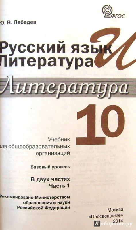 гдз литература 10 класс лебедев