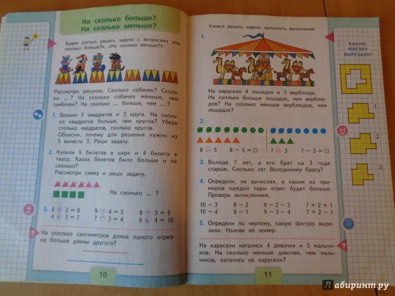 Учебник математика 1 класс моро волкова степанова часть 1 читать.