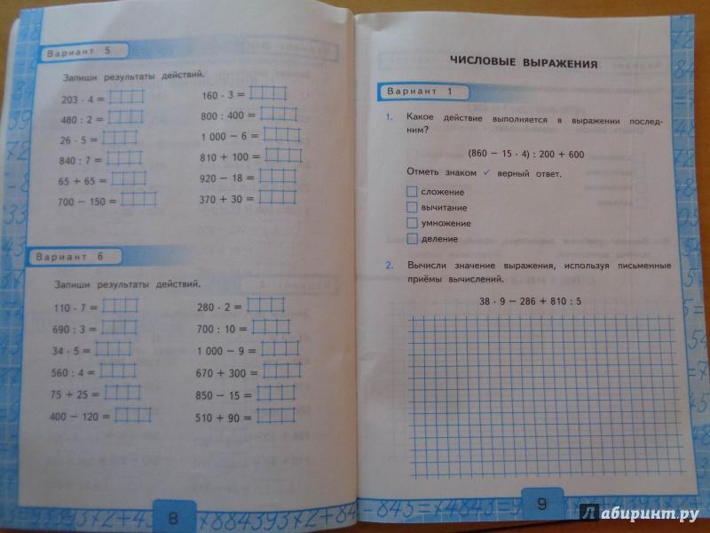 Математика класс Контрольные работы к учебнику М И Моро и др  все