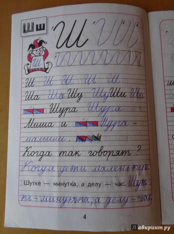 Пропись 2 гдз русскому по класс
