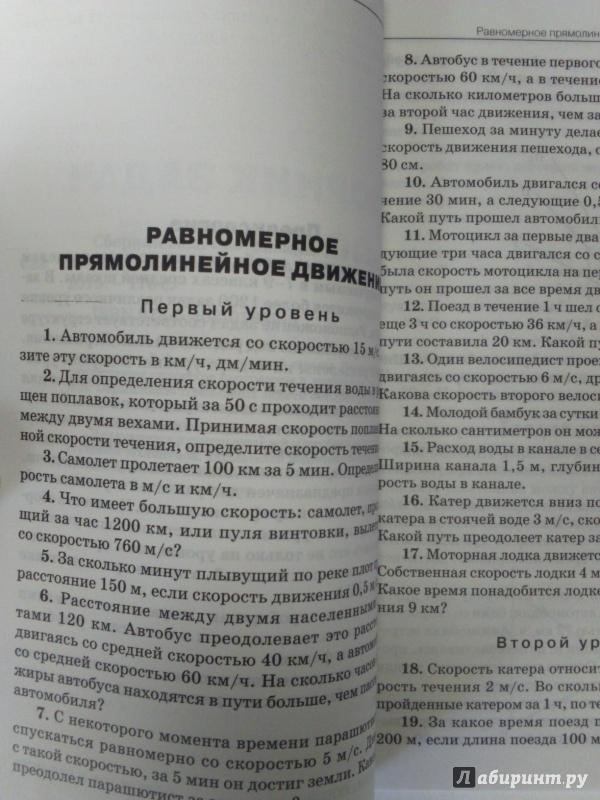 волков физике задач решебник сборник по московкина