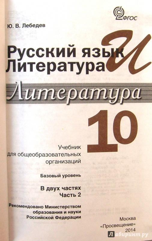 класс русская базовый уровень литература гдз лебедева 10
