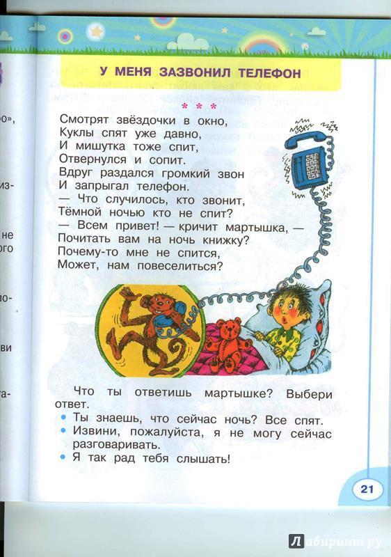 Сила гдз коти волшебная слов 4 климанова класс