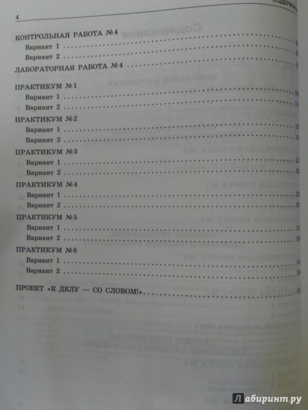 2019 цыбулько язык 8 класс русский гдз по контроль тематический