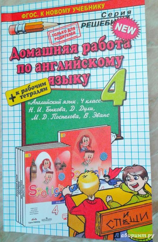 4 не скачивая класс решебник списывай.ру