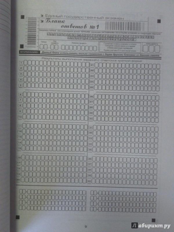 Решебник по математике 9 класс и.в. ященко 2018 ответы
