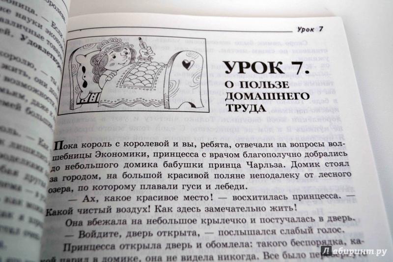 Гдз По Экономики 6 Класс Ермакова