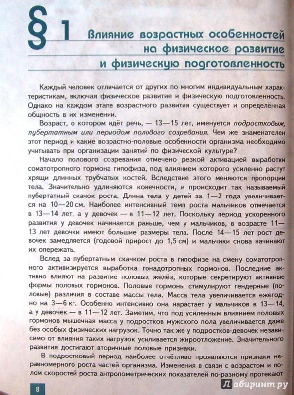 Учебник по физической культуре матвеев.